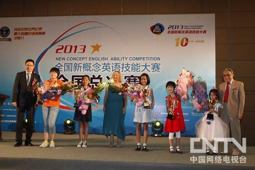 """2013新概念英语技能大赛成功举办,引领英语学习进入""""00时代"""""""